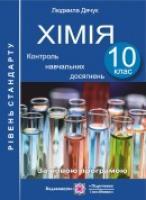 Дячук Л. Контроль навчальних досягнень з хімії. 10 клас. Рівень стандарту 978-966-07-1940-8