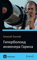 Толстой Алексей Гиперболоид инженера Гарина 978-617-7489-06-0