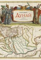 Шарый Андрей Дунай: река империй 978-5-389-09312-6