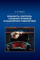 Педько Андрій Власність, контроль і конфлікт інтересів в акціонерних товариствах 978-966-518-444-7