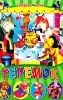 Аписько Л., Чубукова М., Булгакова О., Смирнова О., Коновалова Н. Теремок 978-966-2594-55-3