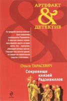 Ольга Тарасевич Сокровище князей Радзивиллов 978-5-699-44452-6