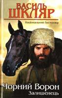 Шкляр Василь Залишенець. Чорний ворон 978-966-14-7839-7