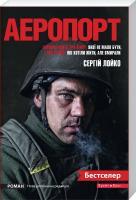 Лойко Сергей Аеропорт 978-966-2665-82-6