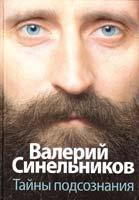 Синельников Валерий Тайны подсознания 978-5-227-02858-7
