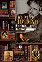 Лотман Юрий Сотворение Карамзина 978-5-389-08743-9