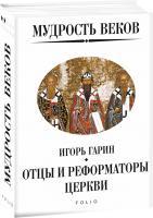 Гарин Игорь Мудрость веков. Отцы и реформаторы церкви 978-966-03-8879-6