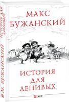Бужанский Макс История для ленивых 978-966-03-8180-3