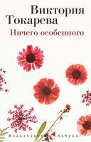 Токарева Виктория Ничего особенного 978-5-389-08798-9