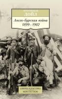 Артур,Конан,Дойл Англо-бурская война 1899-1902 978-5-389-15566-4
