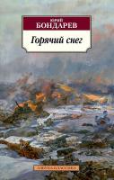 Бондарев Юрий Горячий снег 978-5-389-05678-7