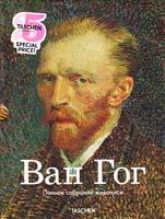 Инго Ф. Вальтер, Райнер Мецгер Ван Гог. Полное собрание живописи (комплект из 2 книг) 978-5-404-00104-4