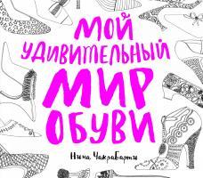 Чакрабарти Нина Мой удивительный мир обуви 978-5-389-04801-0