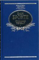 Бронте Емілі Грозовий Перевал 978-966-03-7748-6