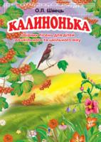 Швець Олександр Лукич Калинонька. Збірник пісень для дітей дошкільного та шкільного віку 978-966-10-1915-6