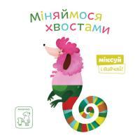 Дідух-Романенко Світлана Міняймося хвостами 978-966-97653-5-2
