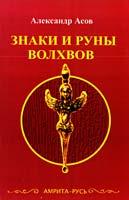 Асов Александр Знаки и руны волхвов 978-5-413-00859-1
