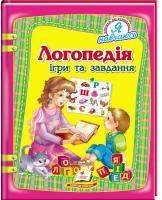 Томашевська Н. Логопедія. Ігри та завдання 978-966-913-112-6