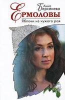 Анна Берсенева Яблоки из чужого рая 978-5-699-32027-1