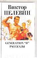 Пелевин Виктор Generation ''П''. Рассказы 5-264-00704-7