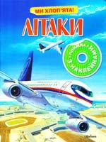 Літаки. Книжка з наклейками