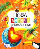 Нова дитяча енциклопедія 978-617-526-081-4