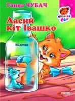 Чубач Ганна Ласий кіт Івашко. (картонка) 978-966-03-6819-4