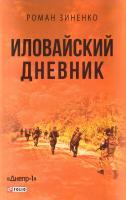 Зиненко Роман Иловайский дневник 978-966-03-7515-4