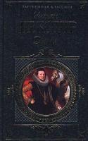 Уильям Шекспир Уильям Шекспир. Драмы 5-04-006499-3, 5-04-006498-5