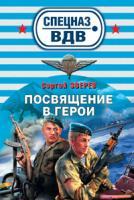 Сергей Зверев Посвящение в герои 978-5-699-43739-9