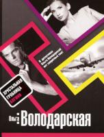 Ольга Володарская Хрустальная гробница Богини 978-5-699-29706-1
