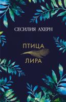 Ахерн Сесилия Птица-лира 978-5-389-12409-7