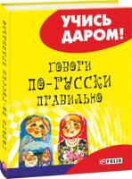 Валентина Немцева Говори по-русски правильно 978-966-03-7273-3