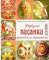 Влененко Тетяна, Ктіторова Любов Фарбуємо писанки природними барвниками 978-966-395-836-1