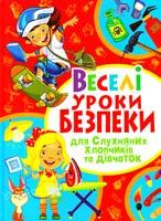 Хаткіна М. Веселі уроки безпеки для слухняниххлопчиків та дівчаток 978-617-08-0212-5