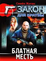 Жиган Семен Блатная месть 978-617-08-0171-5