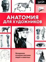 Анатомия для художников 978-5-17-104735-1