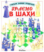 Граємо в шахи
