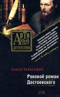 Ольга Тарасевич Роковой роман Достоевского 978-5-699-26368-4