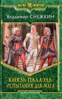 Снежкин Владимир Князь Палаэль. Испытания для мага 978-5-9922-1639-4