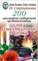 Степанова Наталья 200 заговоров сибирской целительницы на благополучие в семье 978-5-7905-3247-4