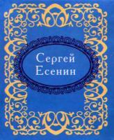 Есенин Сергей Сергей Есенин (миниатюрное издание) 978-966-03-6409-7