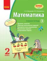 Скворцова С.А., Оноприенко О.В. Математика. 2 класс. Учебная тетрадь: в 3 частях (Часть 3)