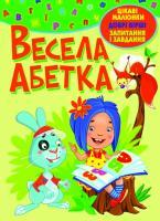 Хаткіна Марія Весела абетка 978-617-7268-44-3