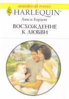 Гордон Люси Восхождение к любви 978-5-05-007197-2, 978-0-373-17585-7