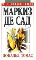 Дональд Томас Маркиз де Сад 5-88590-863-Х, 0-85031-9676