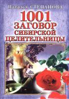 Наталья Степанова 1001 заговор сибирской целительницы 5-7905-2776-0