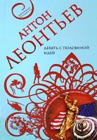 Антон Леонтьев Девять с половиной идей 978-5-699-32278-7