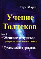 Марез Теун Учение Тольтеков -Том 2,-  «Туманы знания драконов» и «Женское и Мужское» 5-220-00164-7