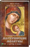 Наталя Матушкіна Ангеле Божий, хранителю мой святый Материнские молитвы о детях и семье 978-966-942-888-2